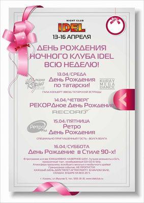 Поздравления по татарски на день учителя